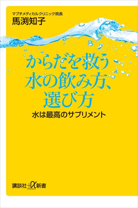 からだを救う水の飲み方、選び方 水は最高のサプリメント拡大写真
