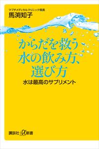 からだを救う水の飲み方、選び方 水は最高のサプリメント-電子書籍