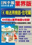 会社四季報 業界版【4】輸送用機器・住宅編 (15年夏号)-電子書籍