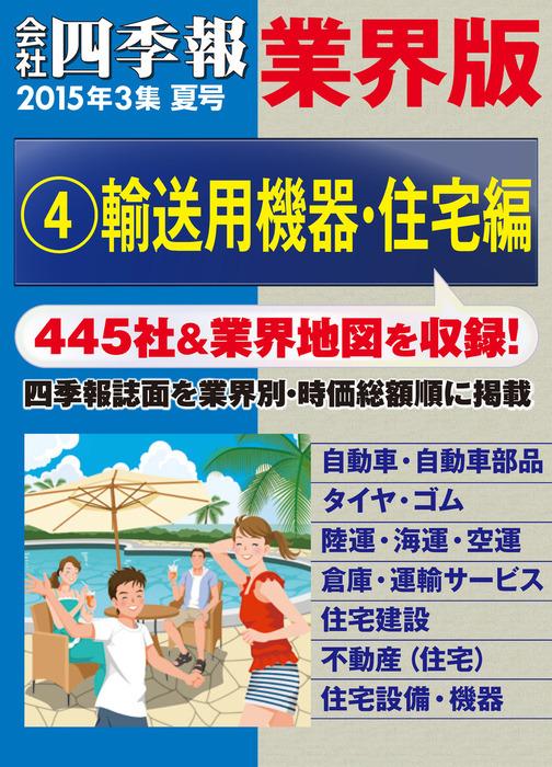 会社四季報 業界版【4】輸送用機器・住宅編 (15年夏号)拡大写真