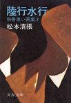 陸行水行 別冊黒い画集2-電子書籍