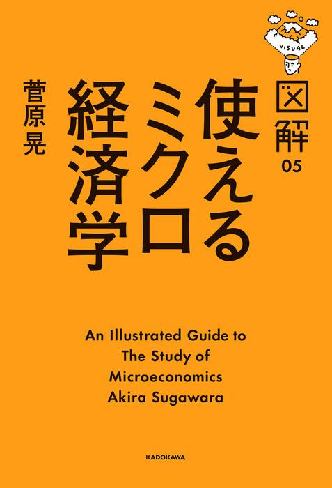 図解 使えるミクロ経済学拡大写真