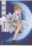 輝夜姫 1巻-電子書籍