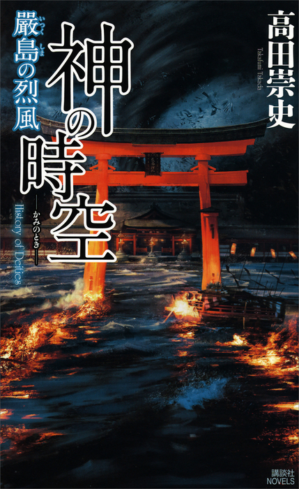 神の時空 ―嚴島の烈風―拡大写真