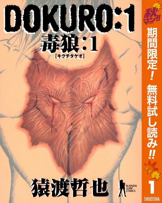 DOKURO―毒狼―【期間限定無料】 1拡大写真