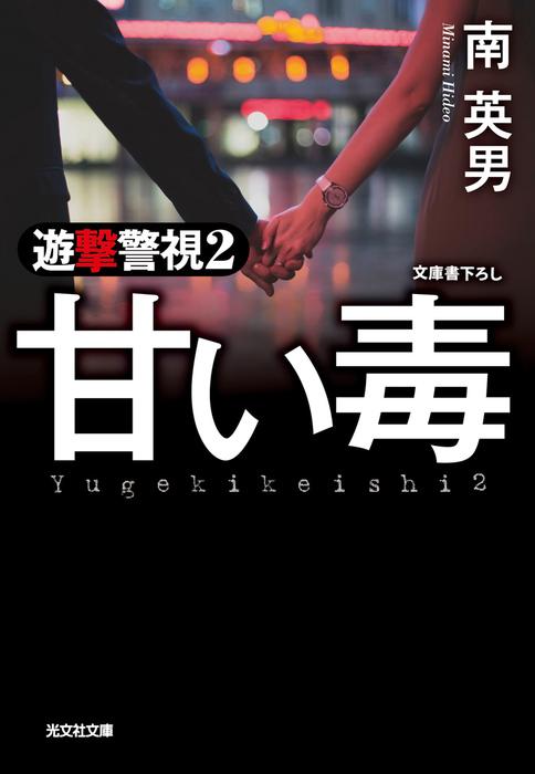 甘い毒~遊撃警視2~拡大写真