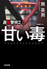 甘い毒~遊撃警視2~