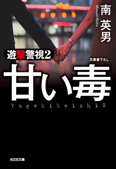 甘い毒~遊撃警視2~-電子書籍