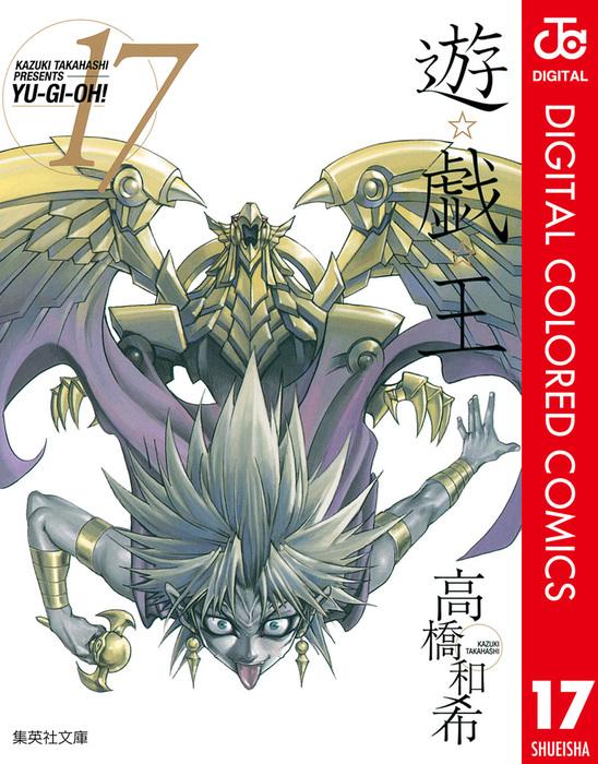 遊☆戯☆王 カラー版 17-電子書籍-拡大画像