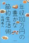 年収100万円の豊かな節約生活術-電子書籍