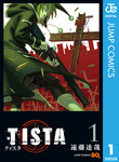 TISTA 1-電子書籍