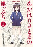 あかほりさとるの崖っぷち(1)-電子書籍