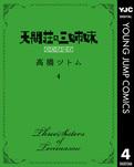 天間荘の三姉妹 スカイハイ 4-電子書籍