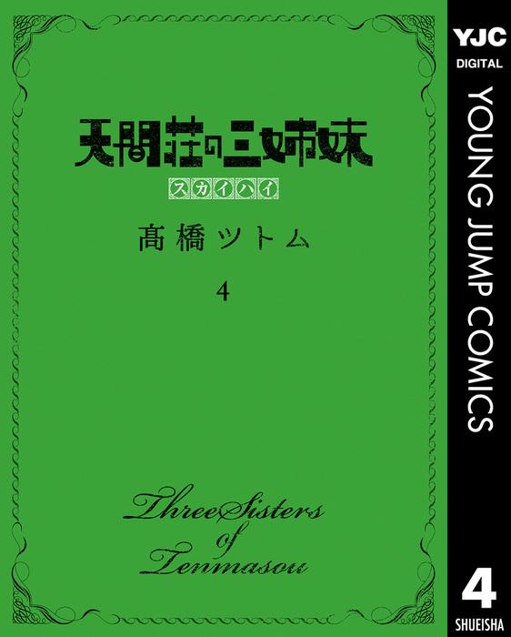 天間荘の三姉妹 スカイハイ 4-電子書籍-拡大画像