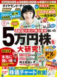 ダイヤモンドZAi 17年7月号-電子書籍