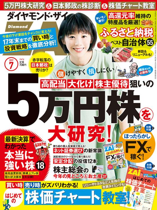 ダイヤモンドZAi 17年7月号-電子書籍-拡大画像