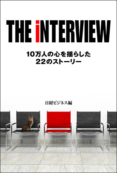 THE iNTERVIEW 10万人の心を揺らした22のストーリー-電子書籍