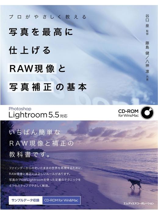 プロがやさしく教える写真を最高に仕上げるRAW現像と写真補正の基本 Photoshop Lightroom 5.5対応拡大写真