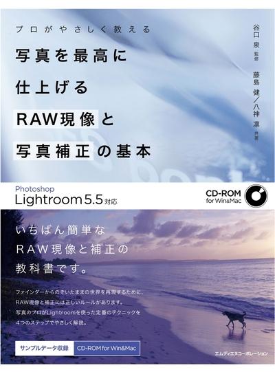 プロがやさしく教える写真を最高に仕上げるRAW現像と写真補正の基本 Photoshop Lightroom 5.5対応-電子書籍