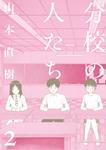 分校の人たち 2-電子書籍