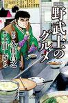 漫画版 野武士のグルメ-電子書籍