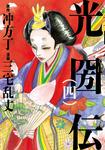 光圀伝(四)-電子書籍