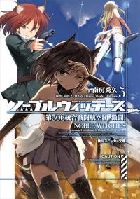 ノーブルウィッチーズ5 第506統合戦闘航空団 激闘!-電子書籍