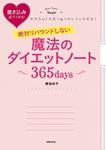 絶対リバウンドしない魔法のダイエットノート 365days-電子書籍