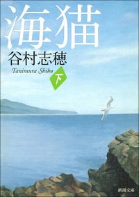海猫(下)