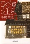 東京バンドワゴン-電子書籍
