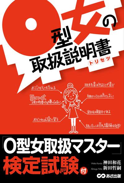 O型女の取説説明書―――O型女は子ブタである-電子書籍