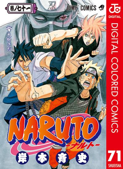 NARUTO―ナルト― カラー版 71-電子書籍