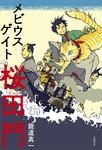 メビウスゲイト桜田門-電子書籍