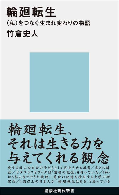 輪廻転生 〈私〉をつなぐ生まれ変わりの物語-電子書籍