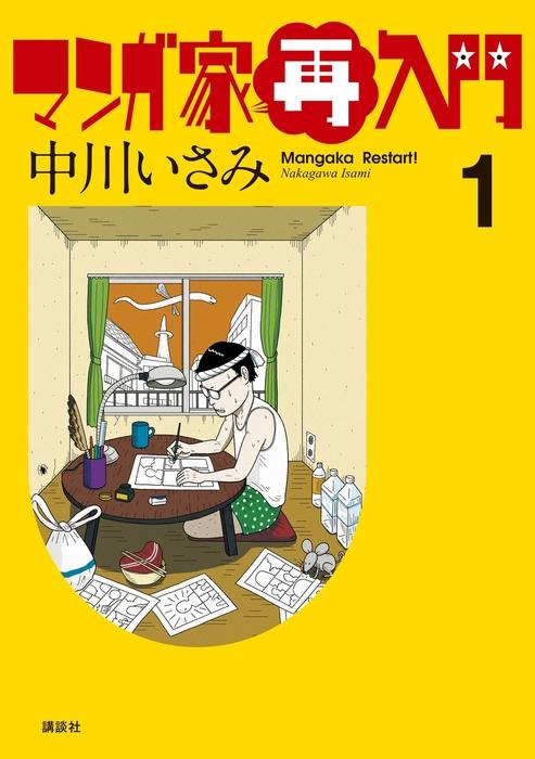 マンガ家再入門(1)-電子書籍-拡大画像