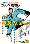 課長の厄年-電子書籍