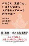 山川さん、黒斎さん、いまさらながらスピリチュアルって何ですか?-電子書籍