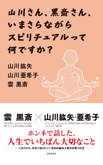 山川さん、黒斎さん、いまさらながらスピリチュアルって何ですか?拡大写真