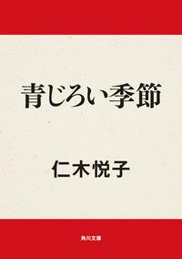 青じろい季節-電子書籍