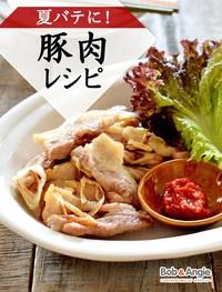 夏バテに!豚肉レシピ