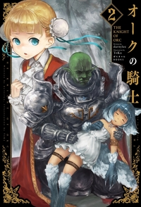 オークの騎士(2)