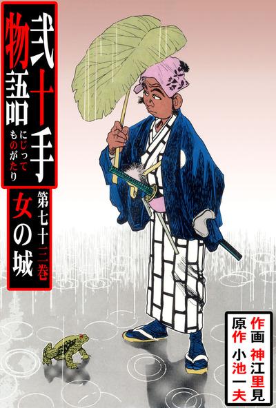 弐十手物語(73)-電子書籍