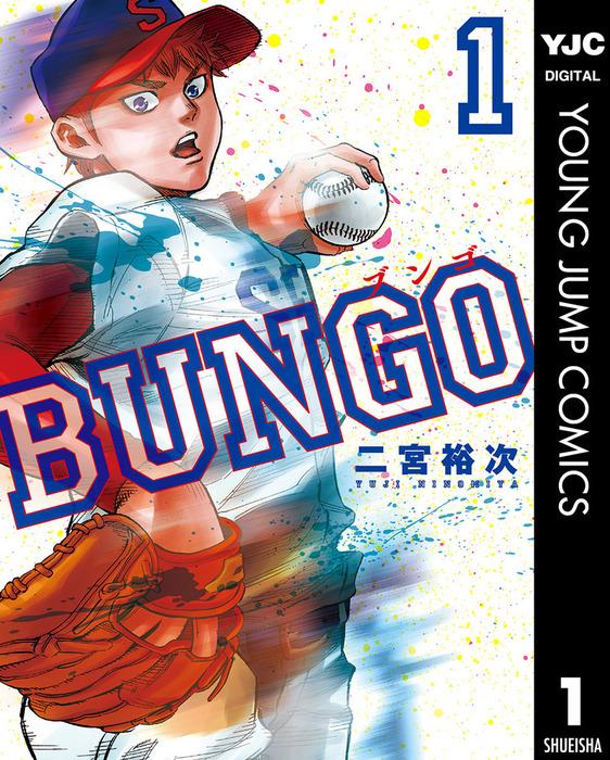 BUNGO―ブンゴ― 1-電子書籍-拡大画像