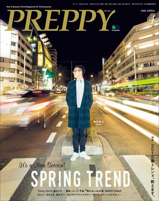 PREPPY 2016年4月号-電子書籍-拡大画像