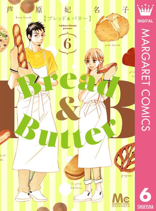 Bread&Butter 6-電子書籍-拡大画像