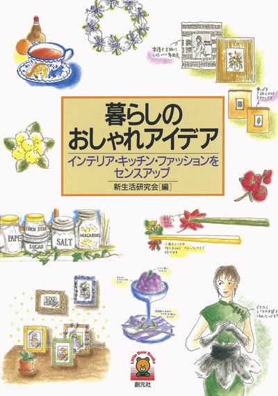 暮らしのおしゃれアイデア インテリア・キッチン・ファッションをセンスアップ-電子書籍