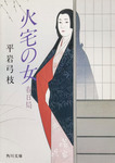 火宅の女─春日局-電子書籍