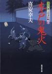 木戸の鬼火 大江戸番太郎事件帳-電子書籍
