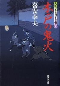 木戸の鬼火 大江戸番太郎事件帳