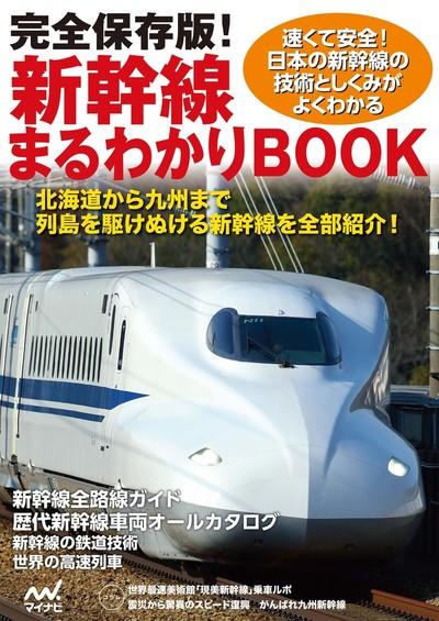 完全保存版!新幹線まるわかりBOOK-電子書籍